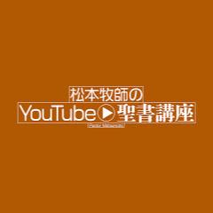 松本牧師のYouTube聖書講座