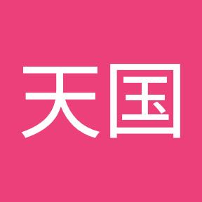 ドラマ天国