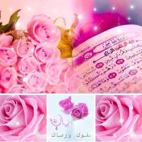 Aicha Aicha Quran Alkareem