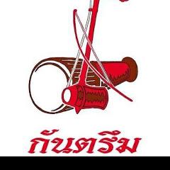 ไพโรจน์ซาวด์ สร้างสรรค์กันตรึมดีมีคุณภาพ - Khmer Surin Production