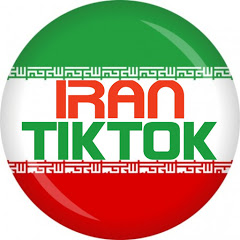 IRAN TikTok / تیک تاک ایرانی