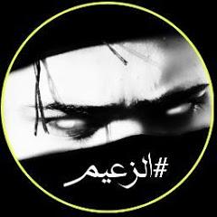 الُزُْعيَمٌ مٌحُمٌدِ الُزُيَنَ alzaeim Mohammed Al-Zain