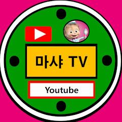 마샤 TV [Masha TV]