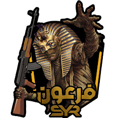 Pharaoh Syria فرعون سوريا
