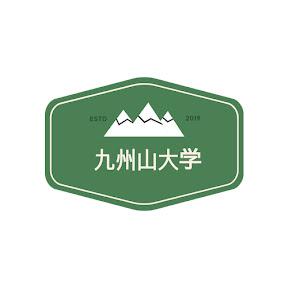 九州山大学