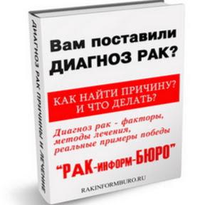 РАК-информ-БЮРО Вадим Белоусов