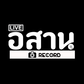 อิสาน Record