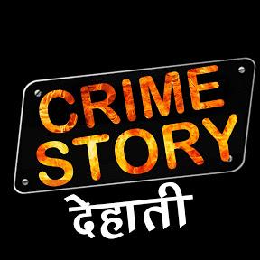Crime Story Dehati