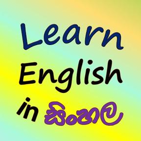 Learn Stylish English in Sinhala