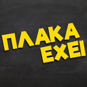 Plaka Exei