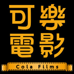 可樂電影 Cola Films
