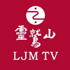 LJM TV 靈鷲山電視台 093TV