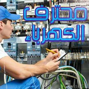 محترف الكهرباء | Prof electricity
