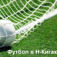 Футбол в Нижних Кигах