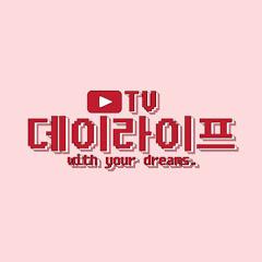 데이라이프TV