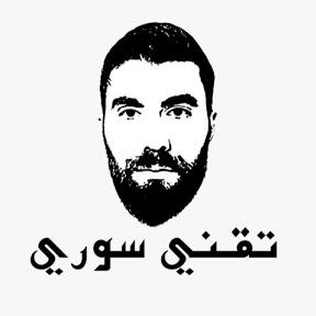 تقني سوري