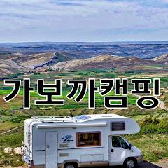 가보까 캠핑 Gabogga Camping