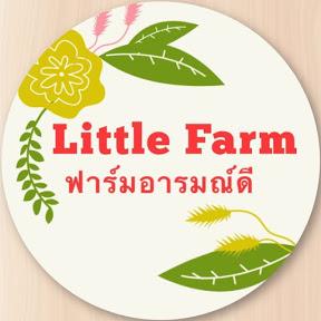 Little Farm ฟาร์มอารมณ์ดี