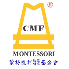 財團法人蒙特梭利啟蒙研究基金會