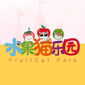 Fruitcat World水果猫乐园