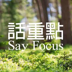 話重點SayFocus