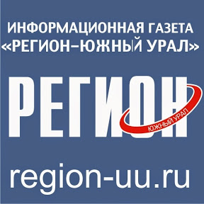 "Газета ""Регион"" (Троицк)"