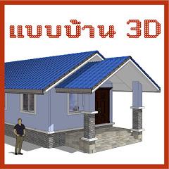 แบบบ้าน 3D