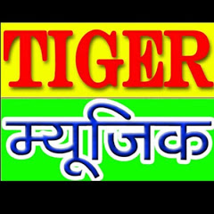 Dinesh Tiger Music