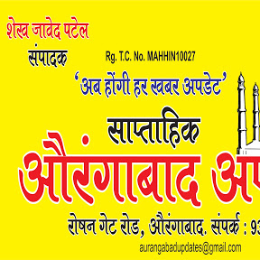 Aurangabad Updates