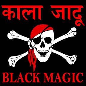Kala Jadoo काला जादु करने के तरीके