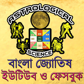 Astrological Science