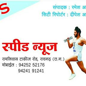 Speed News Raigarh