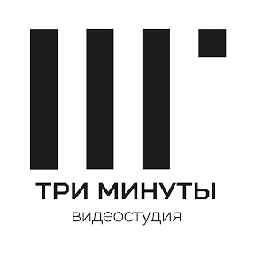 Александр Токан видеостудия Три минуты