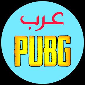 arabPUBG