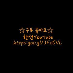 한성YouTube
