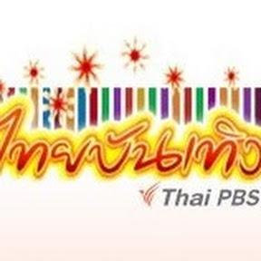 Thaibunterng ThaiPBS