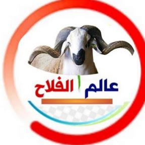 قناة عالم الفلاح