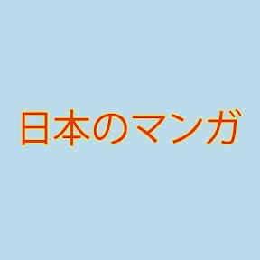 日本のマンガ