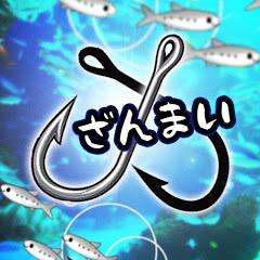 釣りざんまい-Fishing-