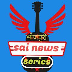 Sai News series साई न्यूज़ सीरीज
