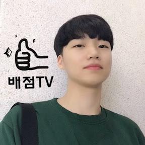 실험쟁이배점TV