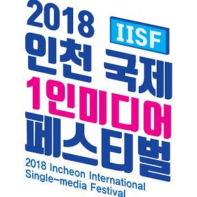 IISF2018