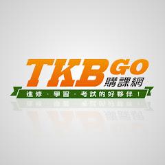 台灣知識庫-TKB購課網