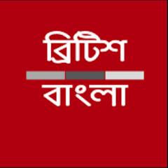 British Bangla News Tv -ব্রিটিশ বাংলা নিউজ টিভি