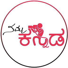 Namma Kannada