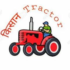 किसान Tractor