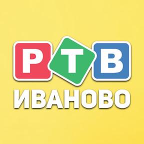 Р т в Иваново
