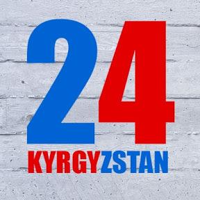 Кыргызстан 24 - Кабарлар