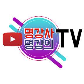 명강사명강의TV