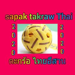 sepak takrawThai ตะกร้อไทยอีสาน